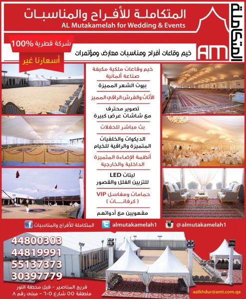 المتكاملة للأفراح والمناسبات - خيام الاعراس - الدوحة