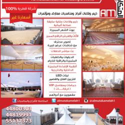 المتكاملة للأفراح والمناسبات-خيام الاعراس-الدوحة-1