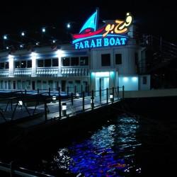 فرح بوت للافراح-المطاعم-القاهرة-3