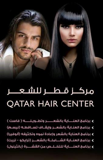 قطر هير سنتر -  - الدوحة