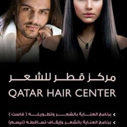 قطر هير سنتر--الدوحة-1