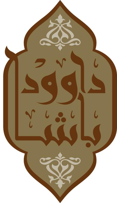 داوود باشا - المطاعم - بيروت