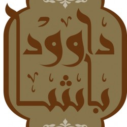 داوود باشا-المطاعم-بيروت-1