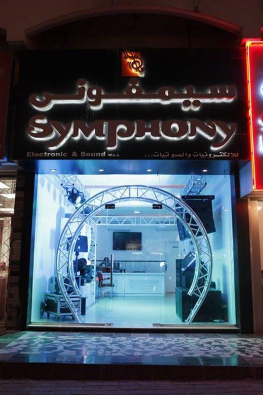 سيمفوني الدوحة للصوت والالكترونيات - زفات و دي جي - الدوحة