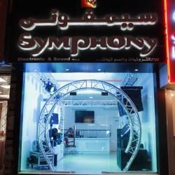 سيمفوني الدوحة للصوت والالكترونيات-زفات و دي جي-الدوحة-1