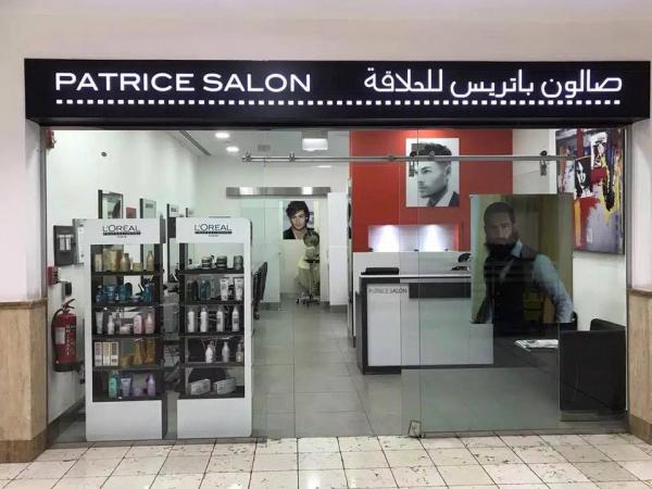 باتريك صالون -  - الدوحة