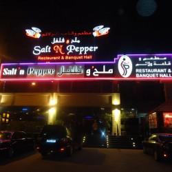 قاعة ومطعم ملح وفلفل-قصور الافراح-المنامة-4