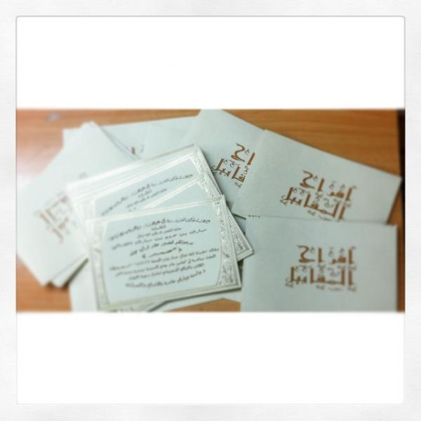 الغد للطباعة وبطاقات الافراح - دعوة زواج - مسقط