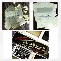 الغد للطباعة وبطاقات الافراح-دعوة زواج-مسقط-3