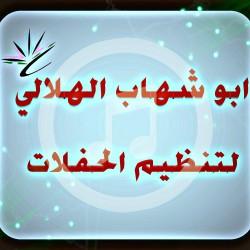 ابو شهاب الهلالي-زفات و دي جي-مسقط-3