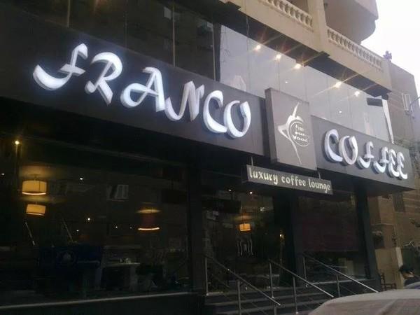 فرانكو كافيه - المطاعم - القاهرة