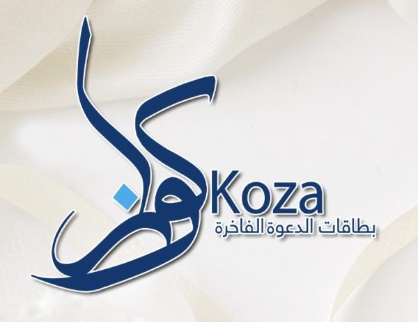 كوزا - دعوة زواج - مدينة الكويت