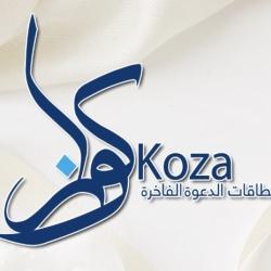 كوزا-دعوة زواج-مدينة الكويت-1