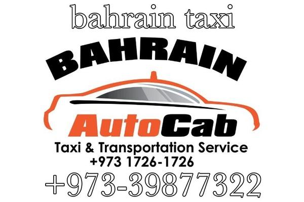 تاكسي البحرين - سيارة الزفة - المنامة