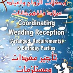 الجوكر لتنظيم الحفلات والمهرجانات -زفات و دي جي-المنامة-2