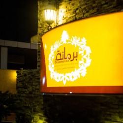 برمانه-المطاعم-دبي-4