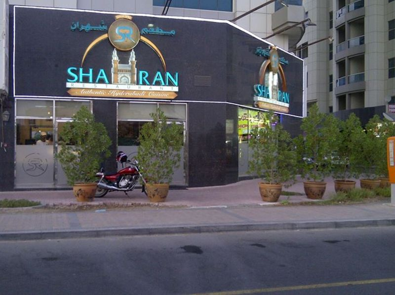 مطعم شهران - المطاعم - دبي