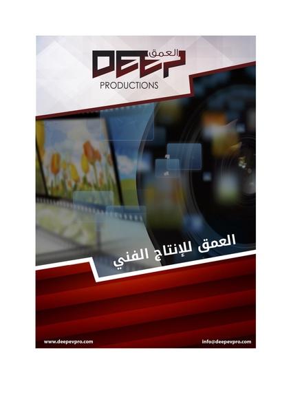 العمق للإنتاج الفني - التصوير الفوتوغرافي والفيديو - الدوحة