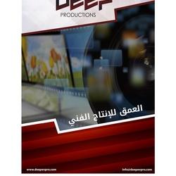 العمق للإنتاج الفني-التصوير الفوتوغرافي والفيديو-الدوحة-1