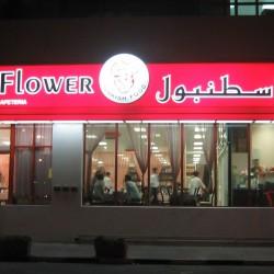 ازهار اسطنبول - طريق الشيخ زايد-المطاعم-دبي-6