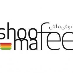 شوفي مافي-المطاعم-المنامة-2