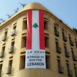 فندق لو غراي-الفنادق-بيروت-3