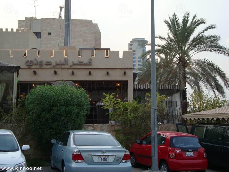 قصر البردوني - المطاعم - مدينة الكويت