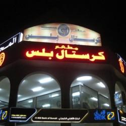 مطعم قصر الكريستال-المطاعم-مدينة الكويت-4