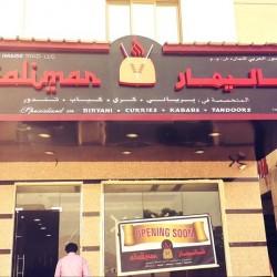 شاليمار مسقط-المطاعم-مسقط-2