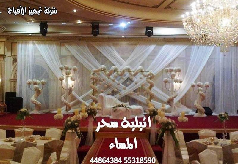 اتيلية سحر المساء - كوش وتنسيق حفلات - الدوحة