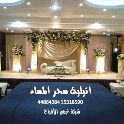 اتيلية سحر المساء-كوش وتنسيق حفلات-الدوحة-4