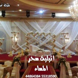 اتيلية سحر المساء-كوش وتنسيق حفلات-الدوحة-1