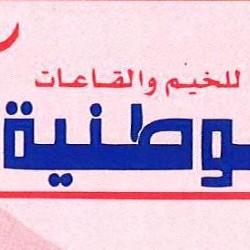 الوطنية للخيام-خيام الاعراس-الدوحة-6