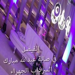 الفيصل لتجهيز الاعراس-كوش وتنسيق حفلات-مدينة الكويت-4