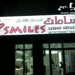 إبتسامات لخدمات الافراح-كوش وتنسيق حفلات-أبوظبي-3
