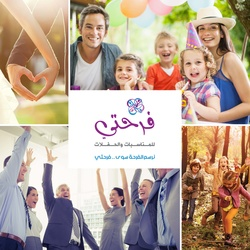 فرحتي للمناسبات والحفلات-كوش وتنسيق حفلات-المنامة-3