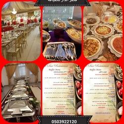 قصر الدار للضيافة -المطاعم-أبوظبي-5