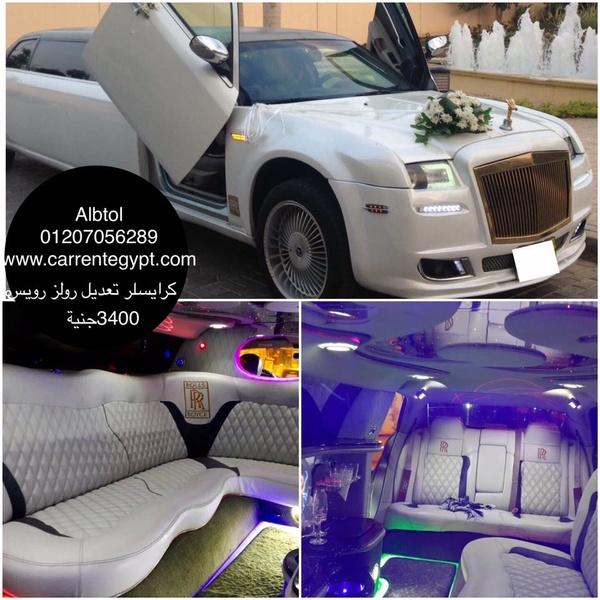 البتول ليموزين  - سيارة الزفة - القاهرة