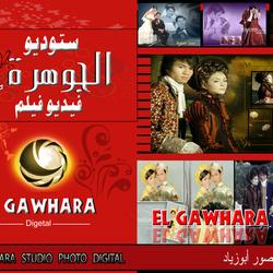 الجوهرة فيديو فيلم-التصوير الفوتوغرافي والفيديو-مدينة الكويت-1