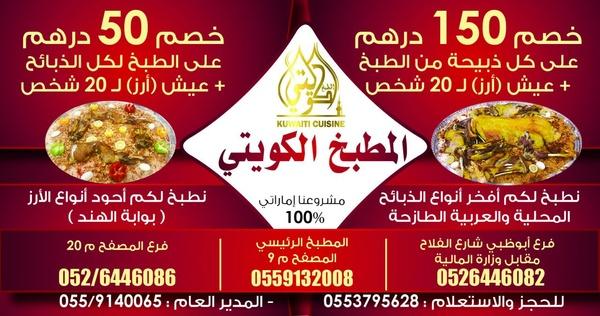 المطبخ الكويتي  بالإمارات - بوفيه مفتوح وضيافة - أبوظبي