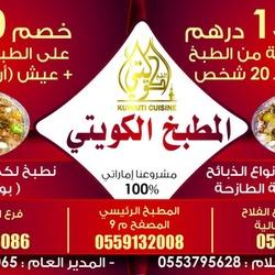 المطبخ الكويتي  بالإمارات-بوفيه مفتوح وضيافة-أبوظبي-1