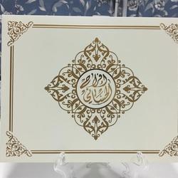 شركة المشكاة للطباعة-دعوة زواج-أبوظبي-5