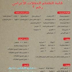 مطاعم صدف الايراني اصيل-بوفيه مفتوح وضيافة-مسقط-5