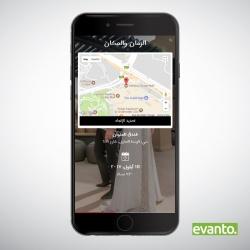 إفنتو-دعوة زواج-بيروت-3