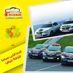 الضحي ليموزين-سيارة الزفة-الاسكندرية-1