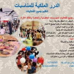 الدرر الملكية للمناسبات-كوش وتنسيق حفلات-مسقط-5