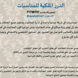 الدرر الملكية للمناسبات-كوش وتنسيق حفلات-مسقط-6
