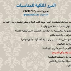 الدرر الملكية للمناسبات-كوش وتنسيق حفلات-مسقط-4