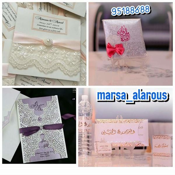 مرسى العروس  - دعوة زواج - مسقط
