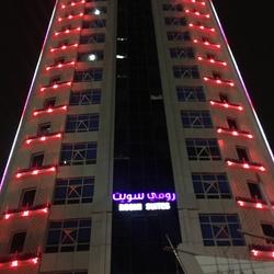 فندق رومي سويت-الفنادق-مدينة الكويت-1